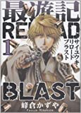 Volume 1 Saiyuki RELOAD BLAST (ZERO-SUM Comics )