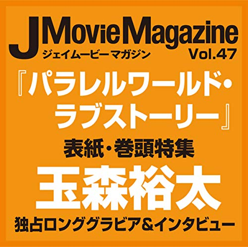 J Movie Magazine Vol.47 画像 A