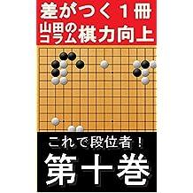 YAMAIGOSupportColumn: dannisyaheosaraimatome (StudioHuurinnteiBooks) (Japanese Edition)