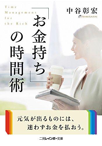 「お金持ち」の時間術 (二見レインボー文庫)