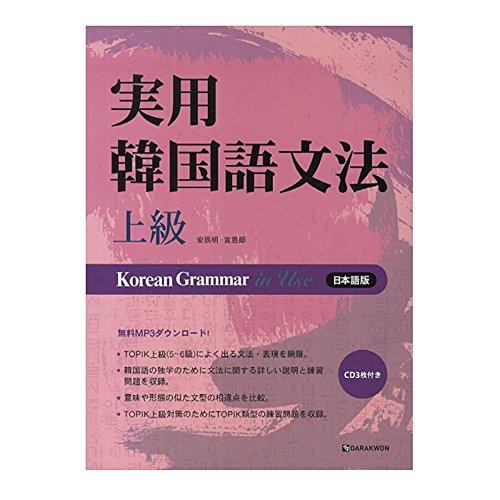 [タラグォン]Darakwon 實用韓國語文法の実用韓国語文法 上級/ Korean Grammar in Use日本語版の構成:Mp3 CD (海外直送品)