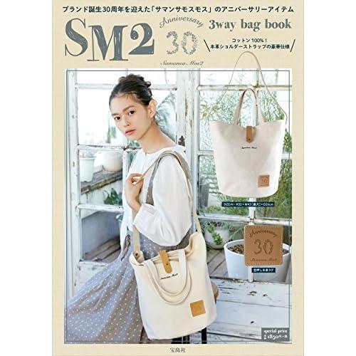 SM2 Samansa Mos2 30周年記念号 画像