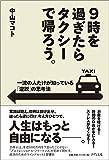 9時を過ぎたらタクシーで帰ろう。―一流の人だけが知っている「逆説」の思考法