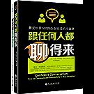 跟任何人都聊得来:最受世界500强企业欢迎的沟通课+解决问题最简单的方法 套装书(套装共2册) (管理学系列)
