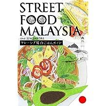 Street Food Malaysia and Singapore: Malaysia yatai gohan guide (Japanese Edition)