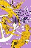 Japanese Manga Koi To Gunkan (6)