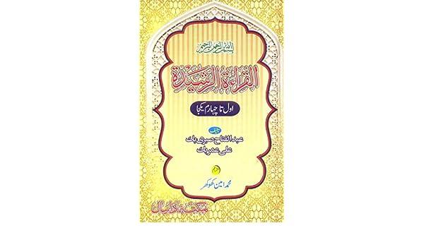 Al Qira Tul Rashida: Abdul Fitah Sabri Bik: 9789782028020: Amazon