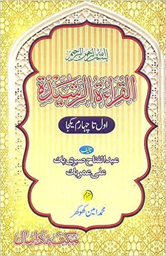 Al Qira Tul Rashida: Abdul Fitah Sabri Bik: 9789782028020