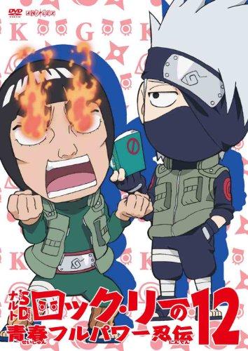 Animation - Naruto Sd Rock Lee No Seishun Full Power Ninden 12 [Japan DVD] ANSB-6512