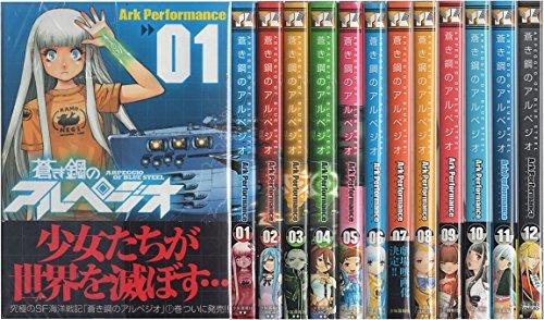 蒼き鋼のアルペジオコミック1-13巻セット(ヤングキングコミックス)