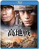 高地戦 スペシャル・コレクターズ・エディション [Blu-ray]