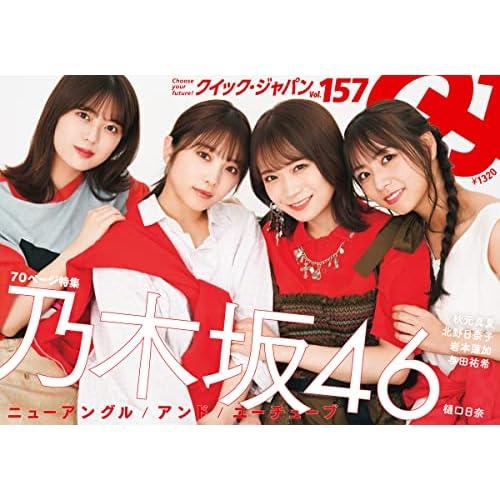Quick Japan 157 表紙画像