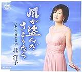 Yoko Kita - Kaze Ga Nusunda Sayonara / Anata Ni Okuru Ai No Uta [Japan CD] CRCN-2680