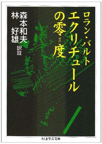 エクリチュールの零(ゼロ)度 (ちくま学芸文庫)