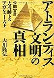 アトランティス文明の真相―大導師トス アガシャー大王 公開霊言 (OR books)