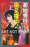 Yashakiden: the Demon Princess Volume 2 (Novel), Hideyuki Kikuchi, 1569701466