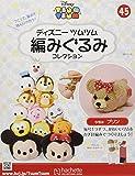 Disney Tsum Tsum Crochet Collection November 15 2017 No.45