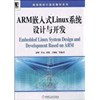 高等院校计算机教材系列•ARM嵌入式Linux系统设计与开发