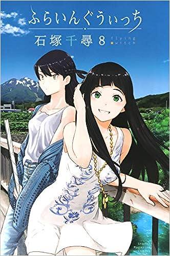 ふらいんぐうぃっち 第01-08巻 [Flying Witch vol 01-08]