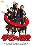 学校の階段 スペシャル・エディション (初回限定生産 スペシャル・フォトブック付) [DVD]