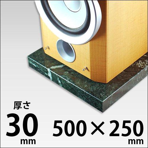 大理石オーディオボード グリーンジャモン 厚み30ミリベース 500×250ミリ ストレートエッジ 全面磨き 石専門店.com ストレートエッジ 裏面:本磨き(鏡面加工) B01LWAA88K