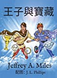 The Princes and The Treasure 王子與寶藏: (Chinese-language version) (Chinese Edition)