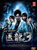 Team Medical Dragon 3 Japanese Tv Drama Dvd English Sub Ntsc All Region (Digipak Boxset 3 Dvds)