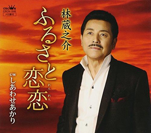 kuranosuke-hayashi-furusato-renren-shiawase-akari-japan-cd-crcn-1646