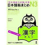 日本語総まとめ N3 漢字 [英語・ベトナム語版]