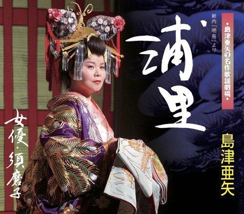 SHINNAI -AKEGARASU- YORI URAZATO by TEICHIKU