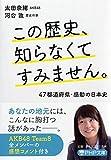 この歴史、知らなくてすみません。 47都道府県・感動の日本史 (PHP文庫)