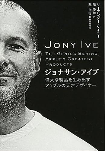 ジョナサン・アイブ 偉大な製品を生み出すアップルの天才デザイナー(kindle)