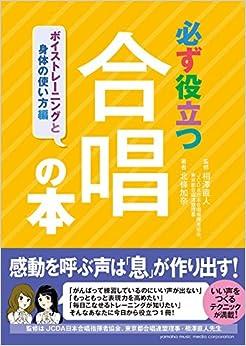 Book's Cover of 必ず役立つ合唱の本 ボイストレーニングと身体の使い方編 (日本語) 単行本 – 2017/3/19