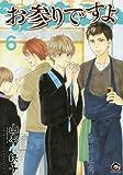 お参りですよ (6) (GUSH COMICS)