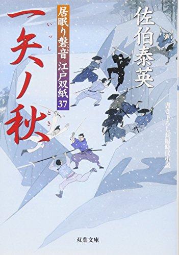 一矢ノ秋 ─ 居眠り磐音江戸双紙 37 (双葉文庫)
