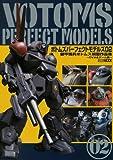 Votoms Perfect Models 02 Armored Trooper Votoms Mokei Sakuhin Shu - OVA & Game Hen - (Hobby Japan MOOK)