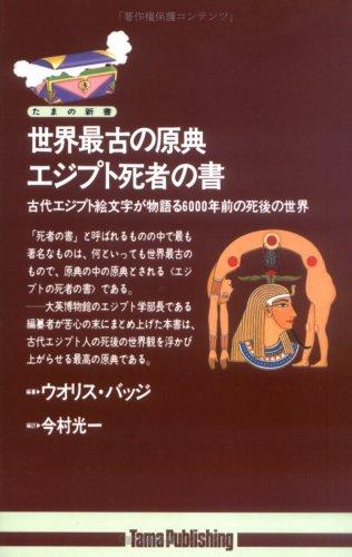 世界最古の原典エジプト死者の書 (たまの新書)