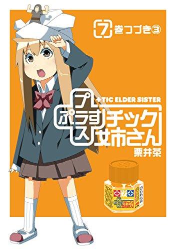 +チック姉さん 7巻つづき3 (デジタル版ヤングガンガンコミックス)