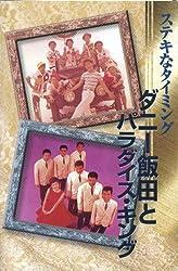 ダニー飯田とパラダイス・キング(カセット・テープ)