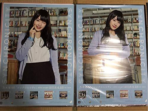 高山一実 乃木坂46 20thシングル 「シンクロニシティ」 会場限定 B2ポスター 2枚セット コンプ