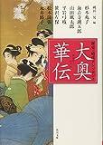 Ooku Hana Den - History and Anthology era (Kadokawa Bunko) (2006) ISBN: 4043671040 [Japanese Import]