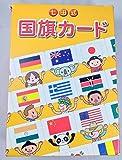 フラッシュカード 七田(しちだ)式国旗カード 0才~
