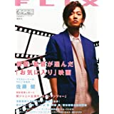 FLIX 2012年6月号