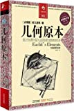 Image of Euclids Elements of Geometry (Chinese Edition)