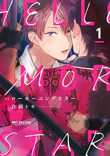 ハローモーニングスター (1) (ビーボーイコミックスデラックス)