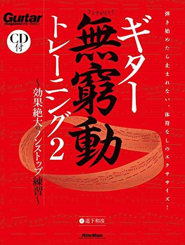 ギター無窮動(むきゅうどう)トレーニング2(CD付)