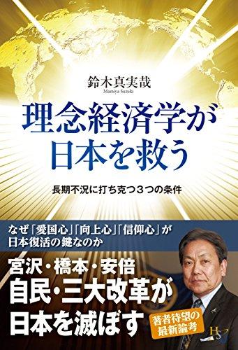 理念経済学が日本を救う~長期不況に打ち克つ3つの条件~ (幸福の科学大学シリーズ)