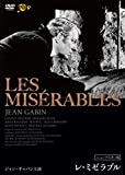 Movie - Les Miserables New Master Ver. [Japan DVD] IVCF-28101