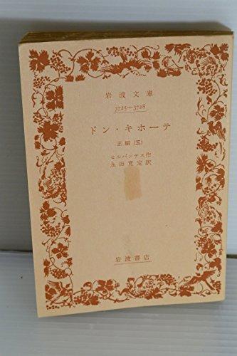ドン・キホーテ〈正篇 第3〉 (1951年) (岩波文庫)