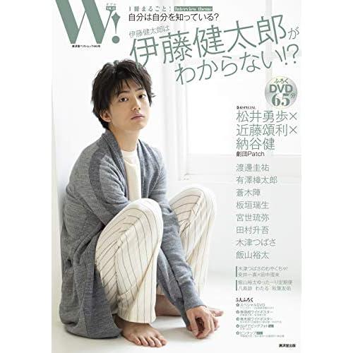 W! VOL.28 表紙画像